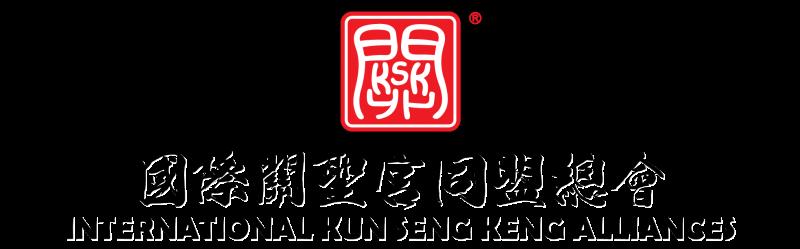 International Kun Seng Keng Logo